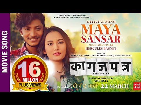 Maya Sansar - New Nepali Movie KAGAZPATRA Song 2019/2075 | Najir Husen | Shilpa Maskey