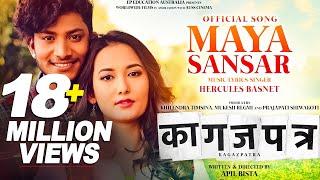 Maya Sansar - New Nepali Movie KAGAZPATRA Song 2019/2075 | Najir Husen | Shilpa Maskey