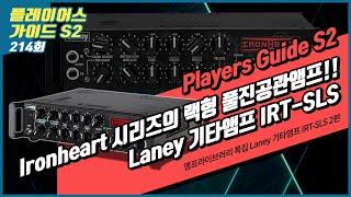 [Players Guide 214회] 앰프라이브러리 특…