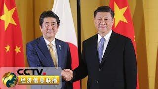 《经济信息联播》 20190627| CCTV财经
