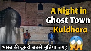 Kuldhara-India's 2nd Most Haunted Place|A Night in Ghost Town| Paranormal Investigation|Cursed Town