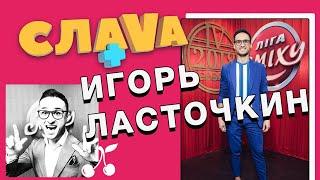 """Слава+ Игорь Ласточкин: о главном конкуренте на """"Танцах со звездами"""", заработках и Лиге смеха"""