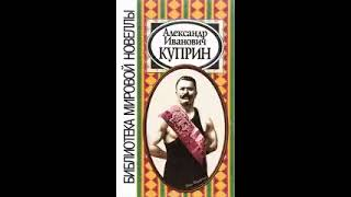 "Александр Куприн ""В Цирке"" (Аудиокнига)"