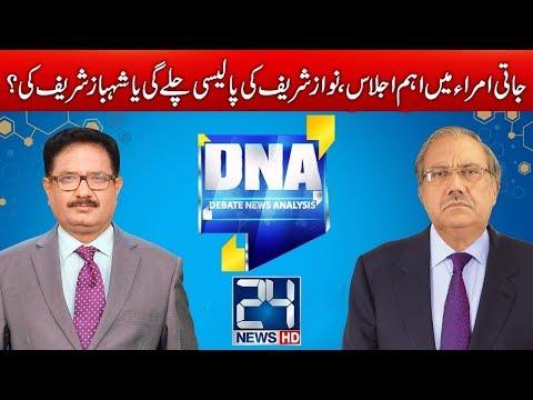 DNA - 13 November 2017 - 24 News HD