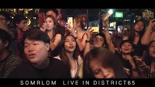 ช้ำคือเรา - [Cover by สมอารมณ์]  [Live]District65 พิษณุโลก