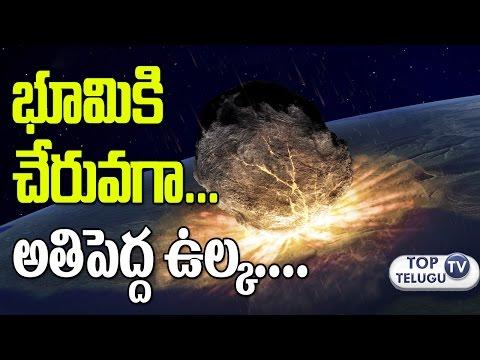 భూమికి చేరువగా రానున్న అతిపెద్ద ఉల్క | Largest Asteroid Coming Close to Earth | Nasa | Top Telugu TV