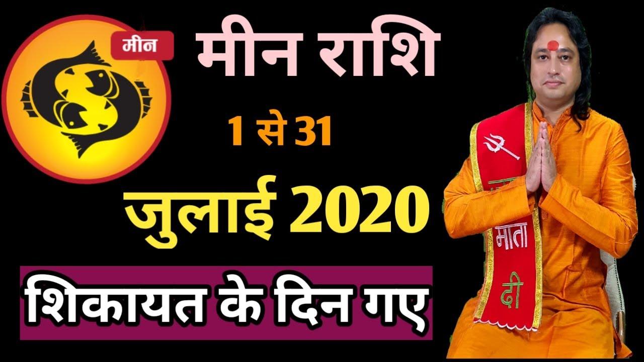 Meen Rashi July Rashifal 2020 ll जुलाई मीन राशिफल 2020