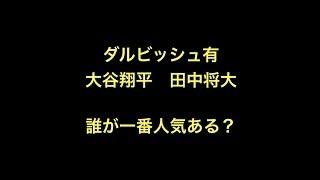 ダルビッシュ有 大谷翔平 田中将大 誰が一番人気ある?