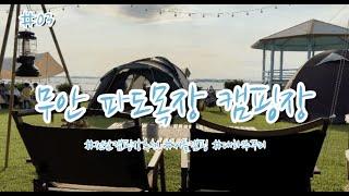 무안 파도목장 캠핑장 | 캠핑장추천 | 캠핑요리 | 쭈…