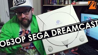 (ОБЗОР) Sega Dreamcast | Игры, аксессуары, воспоминания  | MuxaHuk
