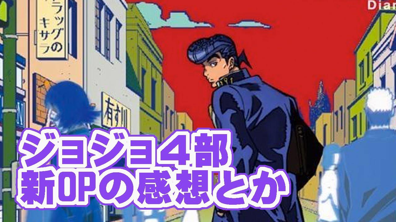アニメジョジョ4部の新OP「chase」のCDを買ったから新OPの感想とか - YouTube