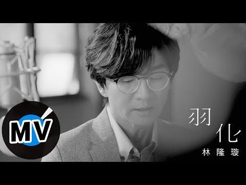 林隆璇 Kevin Lin - 羽化(官方版MV)