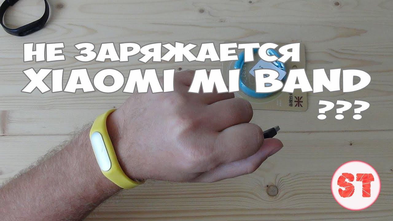 Xiaomi Mi Band не заряжается? Как починить?