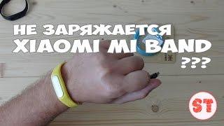 Xiaomi Mi Band не заряжается? Как починить?(, 2015-09-20T11:23:49.000Z)
