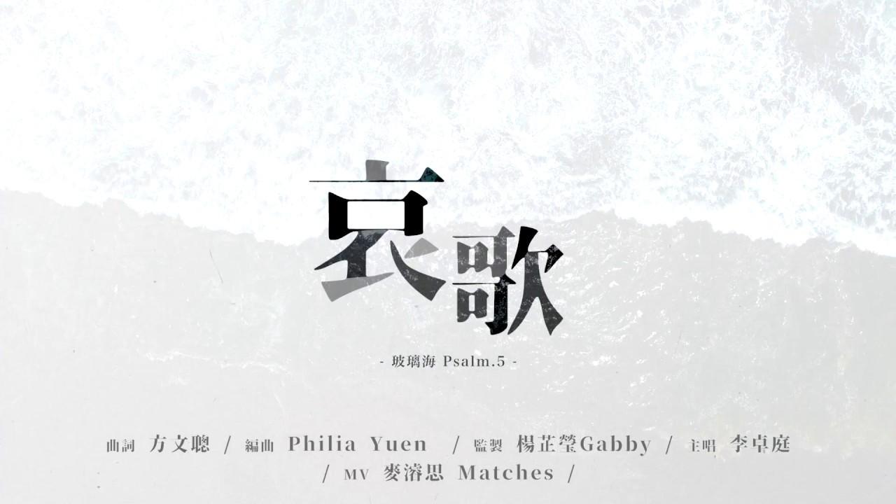 哀歌 - 玻璃海 Psalm.5 (Official Lyric MV) // Worship Nations // 玻璃海樂團 - YouTube