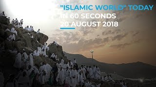 ISLAMIC WORLD TODAY IN 60 SECONDS | 20 AUGUST 2018 | FikrokhabarTV