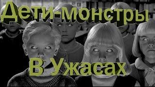 Лучшие фильмы ужасов, где главные злодеи дети!!!! Horror Фильмы