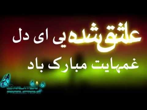 Ahmad Zahir - Ashiq shodayi ay Dil