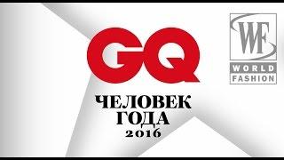 """Церемония вручения премии GQ """"Человек Года 2016"""""""