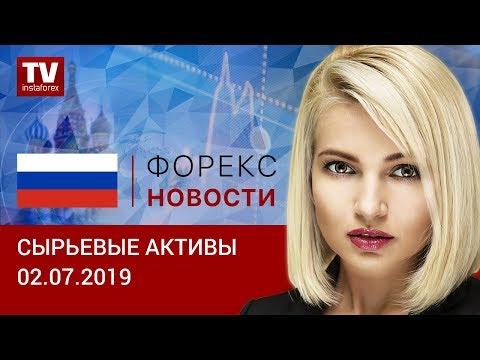 02.07.2019: ОПЕК+ сделал свой выбор, а рубль начал снижение (Brent, RUB, USD)