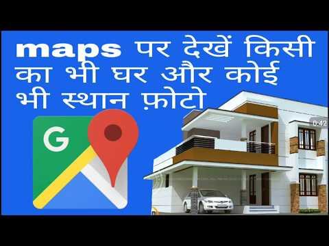 Maps पर अपने घर या किसी भी स्थान का फ़ोटो कैसे देखें||How To See Your Home Photos On Maps||by Online