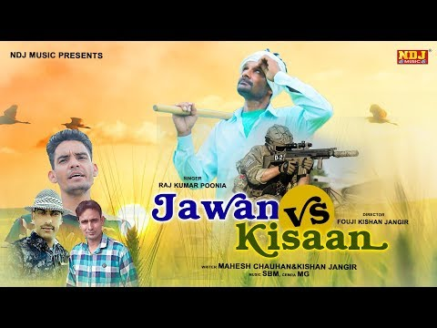Jawan v/s Kisaan | Raj Kumar Poonia | fouji Kishan Jangir | latest Haryanvi Song Harayanvi 2018 |NDJ