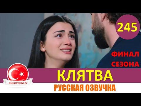 Клятва 245 серия на русском языке [Фрагмент №1]. Финал 2 сезона!