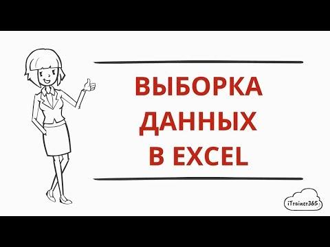Выборка данных в Excel