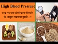 High Blood Pressure : उच्च रक्तचाप को नियंत्रण मैं रखने के अचूक रामबाण नुस्खे ..!!