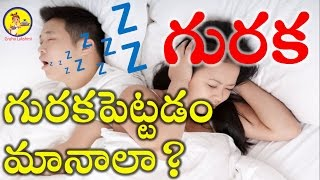 How To Stop Snoring - Easy Curing Home Remedies || Telugu || Health Tips || Gruha Lakshmi