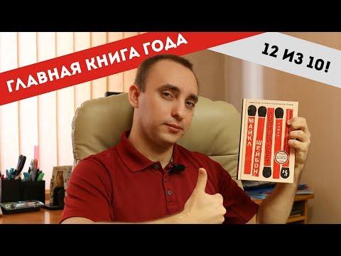ЛУННЫЙ СВЕТ //Майкл Шейбон// КНИГА ГОДА!? 12 из 10!