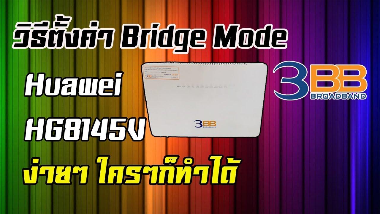 วิธีตั้งค่า โหมด Bridge | Huawei HG8145V จาก 3BB Fiber ง่ายๆรวดเร็ว!!