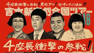 「小籔千豊」「川畑泰史」「すっちー」「酒井藍」4座長衝撃の参戦!見...