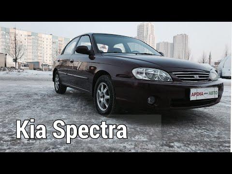 | Что купить за 200 тысяч лучше Ваза? Авто обзор на Kia Spectra |