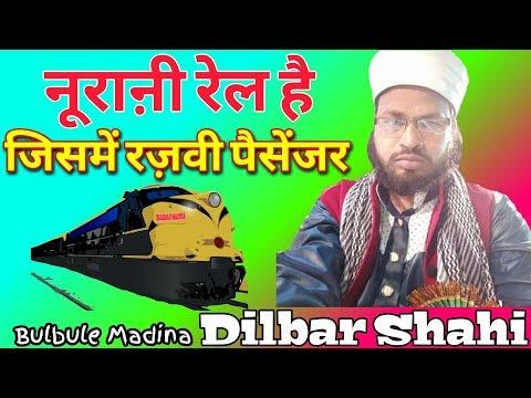 Dilbar Shahi ║कल़ाम को सुन के मच़ल जाऐंगे आप___Noorani Elaan Hai
