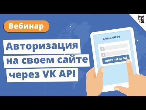 """Вебинар: """"Авторизация на своем сайте через VK API"""""""