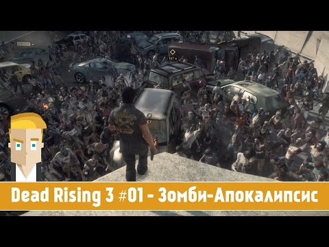 Dead Rising 3 #01 - Зомби-Апокалипсис