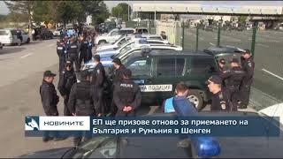 Емисия новини - 08.30ч. 10.12.2018