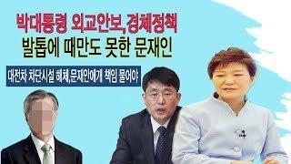 18년5월4일 박대통령 외교안보,경체정책 발톱에 때만도 못한 문재인.