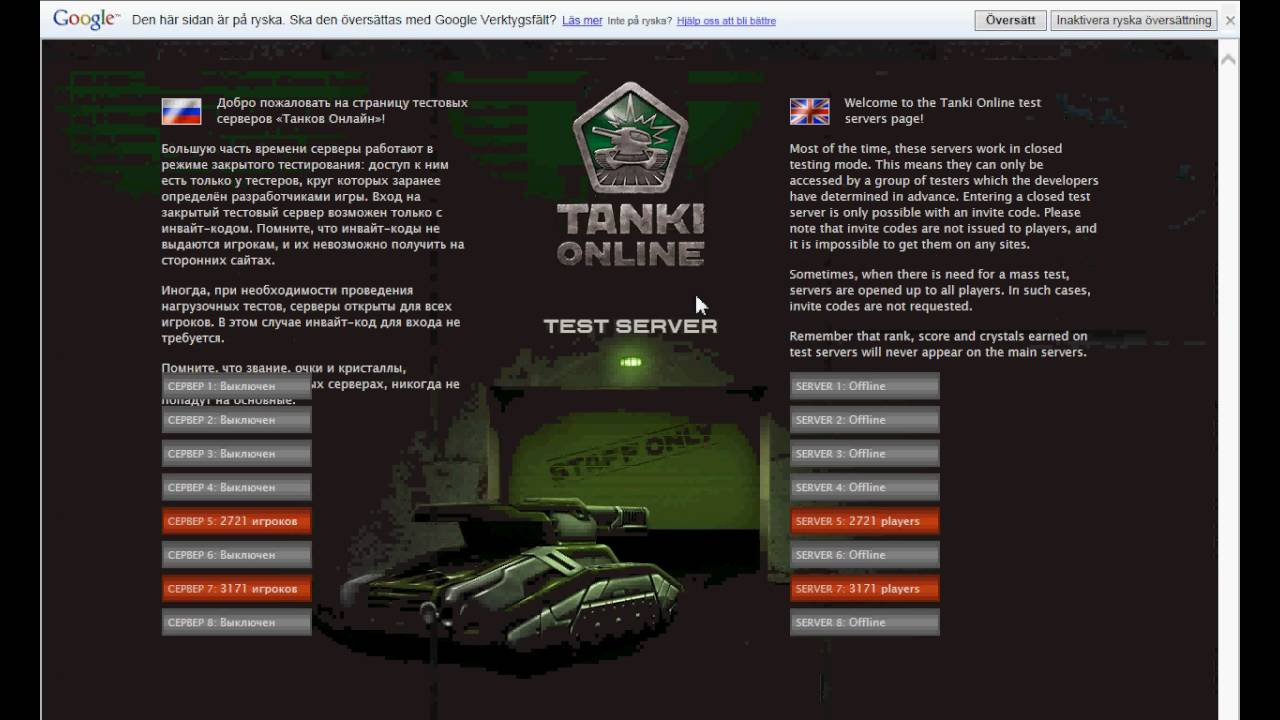 Tanki Online Test Server Without Code 2020 Youtube