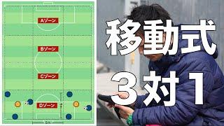 【移動式 3対1】サッカー練習メニュー作成