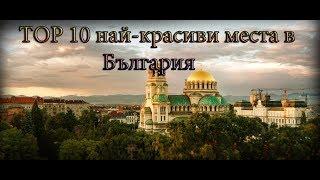 10-те най-красиви места в България, които трябва да се посетят