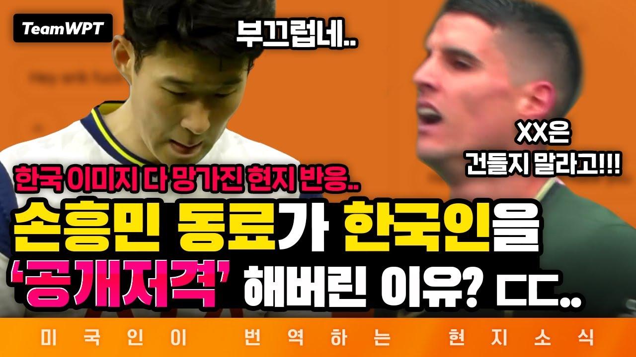 """손흥민 동료 라멜라가 개빡쳐서 한국인을 """"공개저격"""" 해버린 이유, 한국 이미지 다 망가진 토트넘 현지 반응 ㄷㄷ.."""