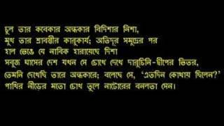 Bangla Kobita: Banalata Sen by Jibanananda Das (recitation)