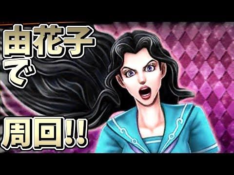 【ジョジョDR】シンデレラの魔法使い!由花子さんで行く!今回のイベゆるすぎw【ギガプロト】 - YouTube
