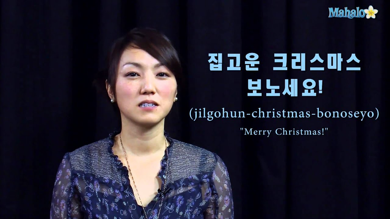 How to say merry christmas in korean youtube m4hsunfo