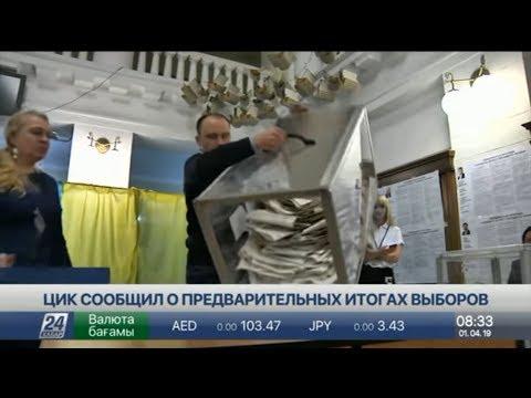 Владимир Зеленский лидирует на выборах президента Украины