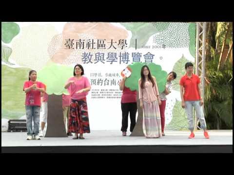 104-0726 教與學博覽會(台南公園)