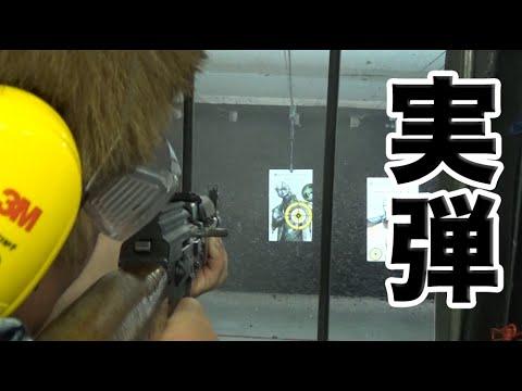 本物の銃を撃ってみた!