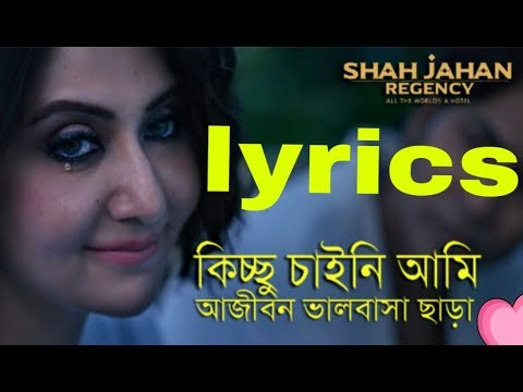 kichu-chaini-ami-lyrics-!-ajibon-valobasha-chara-lyrics-bollywood-style
